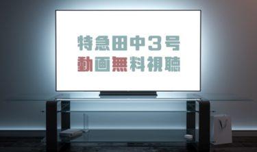 ドラマ|特急田中3号の動画を全話無料で見れる動画配信まとめ