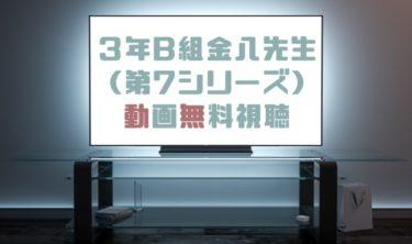 ドラマ|3年B組金八先生第7シリーズの動画を無料で見れる動画配信まとめ