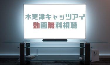 ドラマ 木更津キャッツアイの動画を無料で見れる動画配信まとめ