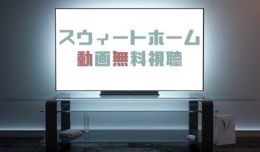 ドラマ|スウィートホームの動画を全話無料で見れる動画配信まとめ