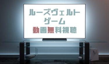 ドラマ|ルーズヴェルトゲームの動画を1話から無料で見れる動画配信まとめ