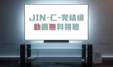ドラマ|JIN-仁-完結編の動画を1話から無料で見れる動画配信まとめ