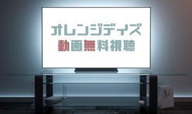 ドラマ|オレンジデイズの動画を1話から無料で見れる動画配信まとめ