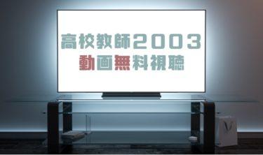 ドラマ|高校教師2003の動画を1話から無料で見れる動画配信まとめ