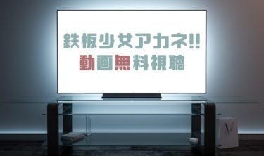 ドラマ|鉄板少女アカネの動画を1話から全話無料で見れる動画配信まとめ