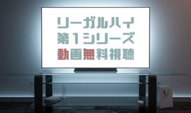 ドラマ|リーガルハイ第1シリーズの動画を無料で見れる動画配信まとめ