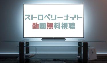 ドラマ|ストロベリーナイトの動画を無料で見れる動画配信まとめ