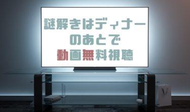 ドラマ|謎解きはディナーのあとでの動画を無料で見れる動画配信まとめ