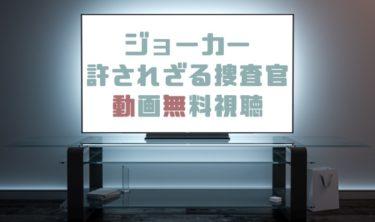 ドラマ|ジョーカー 許されざる捜査官の動画を無料で見れる動画配信まとめ