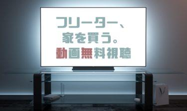ドラマ|フリーター家を買うの動画を無料で見れる動画配信まとめ