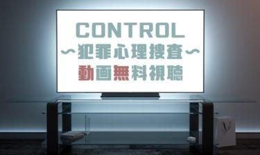 ドラマ|CONTROL犯罪心理捜査の動画を無料で見れる動画配信まとめ