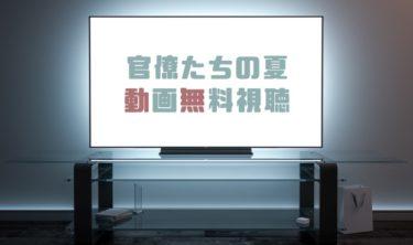 ドラマ|官僚たちの夏の動画を全話無料で見れる動画配信まとめ