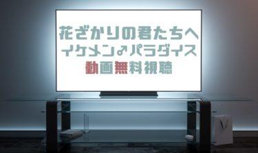 ドラマ|花ざかりの君たちへ2007の動画を無料で見れる動画配信まとめ