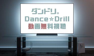 ドラマ|ダンドリDanceDrillの動画を無料で見れる動画配信まとめ