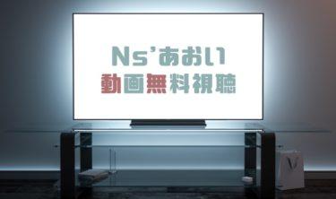 ドラマ Ns'あおいの動画を1話から全話無料で見れる動画配信まとめ