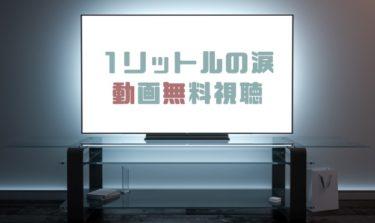 ドラマ|1リットルの涙の動画を無料で見れる動画配信まとめ