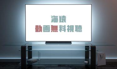 ドラマ|海猿の動画を1話から全話無料で見れる動画配信まとめ