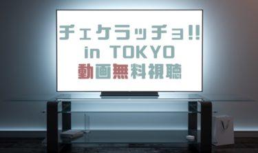 ドラマ|チェケラッチョ in TOKYOの動画を無料で見れる動画配信まとめ