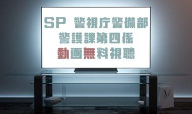 ドラマ SP 警視庁警備部警護課第四係の動画を無料で見れる動画配信まとめ