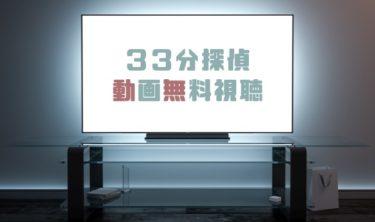 ドラマ|33分探偵の動画を無料で見れる動画配信まとめ