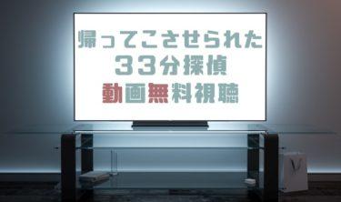 ドラマ|帰ってこさせられた33分探偵の動画を無料で見れる動画配信まとめ