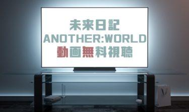 ドラマ|未来日記アナザーワールドの動画を無料で見れる動画配信まとめ
