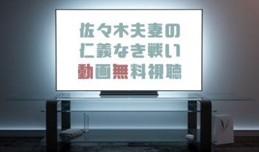 ドラマ|佐々木夫妻の仁義なき戦いの動画を無料で見れる動画配信まとめ