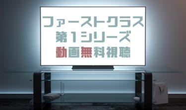 ドラマ ファーストクラス第1シリーズの動画を無料で見れる動画配信まとめ