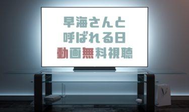ドラマ|早海さんと呼ばれる日の動画を無料で見れる動画配信まとめ
