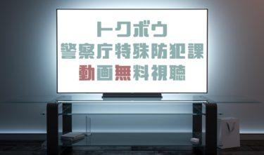 ドラマ トクボウの動画を1話から全話無料で見れる動画配信まとめ