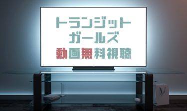 ドラマ|トランジットガールズの動画を1話から全話無料で見れる動画配信まとめ