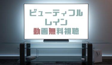 ドラマ|ビューティフルレインの動画を無料で見れる動画配信まとめ