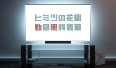 ドラマ|ヒミツの花園の動画を1話から全話無料で見れる動画配信まとめ
