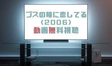 ドラマ|ブスの瞳に恋してる2006の動画を無料で見れる動画配信まとめ