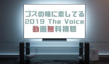ドラマ|ブスの瞳に恋してる2019 The Voiceの動画を無料で見れる動画配信まとめ