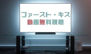 ドラマ|ファーストキスの動画を1話から無料で見れる動画配信まとめ