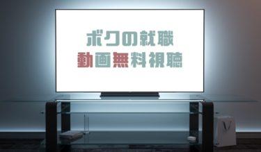 ドラマ|ボクの就職の動画を1話から無料で見れる動画配信まとめ
