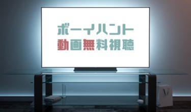 ドラマ|ボーイハントの動画を全話無料で見れる動画配信まとめ