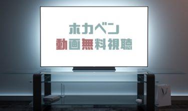 ドラマ|ホカベンの動画を1話から全話無料で見れる動画配信まとめ