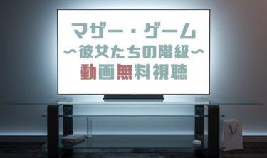 ドラマ|マザーゲームの動画を1話から無料で見れる動画配信まとめ