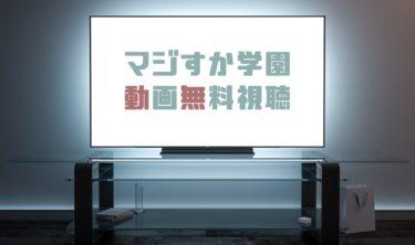 ドラマ|マジすか学園の動画を1話から全話無料で見れる動画配信まとめ