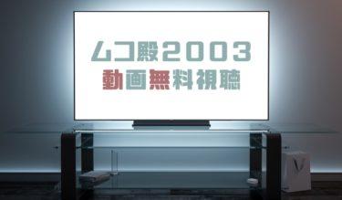 ドラマ|ムコ殿2003の動画を全話無料で見れる動画配信まとめ