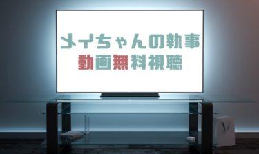 ドラマ|メイちゃんの執事の動画を全話無料で見れる動画配信まとめ