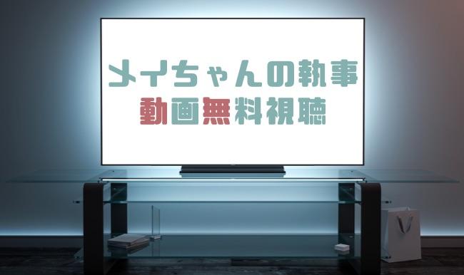 東京dogs 無料視聴