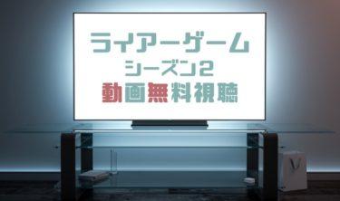 ドラマ|ライアーゲームシーズン2の動画を無料で見れる動画配信まとめ