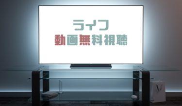 ドラマ|ライフの動画を1話から全話無料で見れる動画配信まとめ