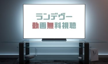 ドラマ|ランデヴーの動画を1話から無料で見れる動画配信まとめ
