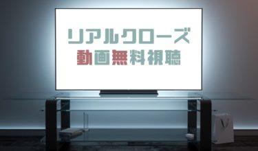ドラマ|リアルクローズの動画を全話無料で見れる動画配信まとめ