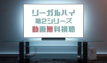 ドラマ|リーガルハイ第2シリーズの動画を無料で見れる動画配信まとめ