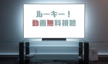ドラマ|ルーキーの動画を1話から全話無料で見れる動画配信まとめ
